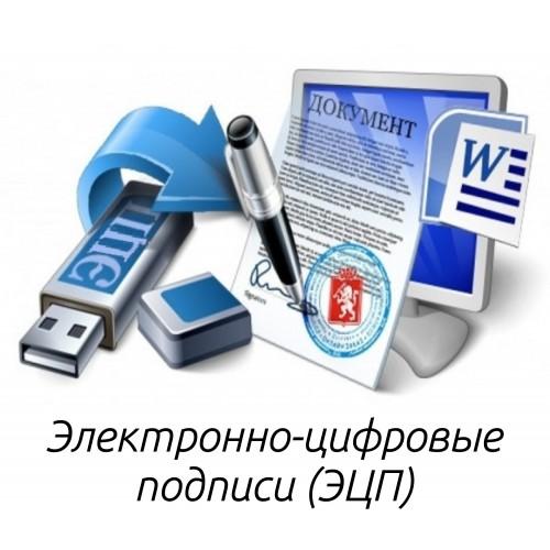 Электронно-цифровые подписи